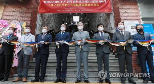 中國脫貧成就圖片展在南韓全州開幕