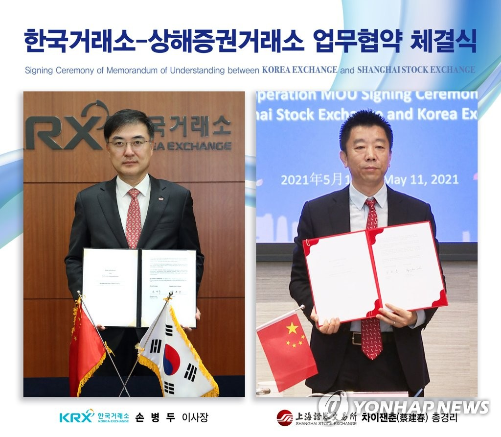 南韓交易所與上交所簽署合作協議