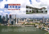 朝鮮出版金正恩外交影集 抹掉韓朝會談