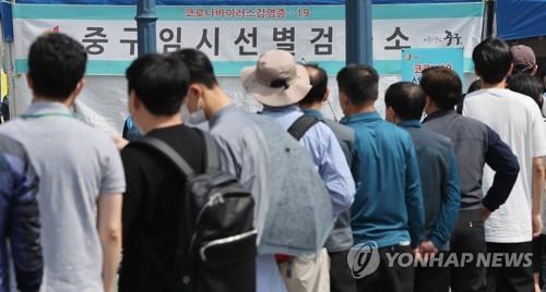 簡訊:南韓新增619例新冠確診病例 累計132290例