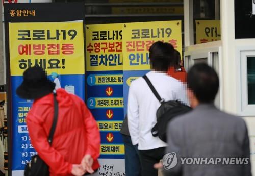 南韓新增681例新冠確診病例 累計131061例