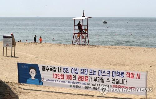 韓政府將加強夏季海水浴場防疫管理