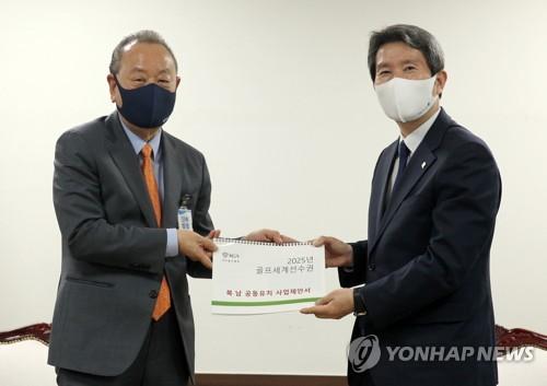 韓統一部長:韓朝合辦國際高爾夫賽事將利好和平