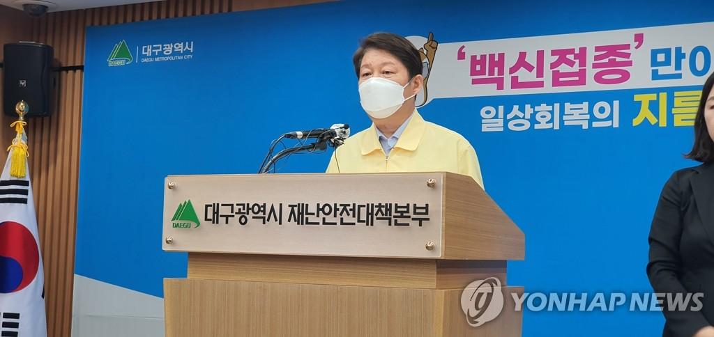 韓大邱市長就自行採購疫苗風波致歉