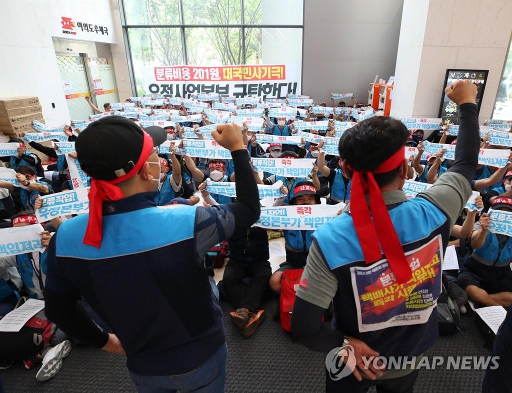 快遞員示威敦促改善工作環境