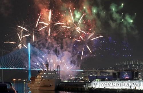 釜山港慶典開幕