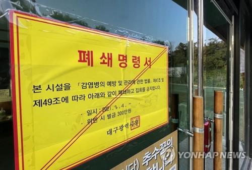 韓大邱疫情趨緊 日增121例80多例來自教會