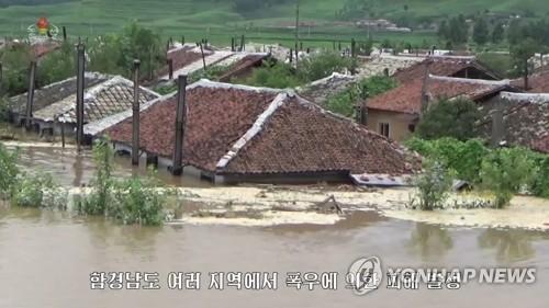 朝鮮鹹鏡南道黨軍委召開擴大會議討論洪災善後