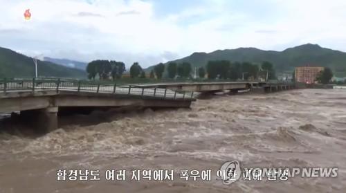 朝鮮暴雨致橋梁被衝垮
