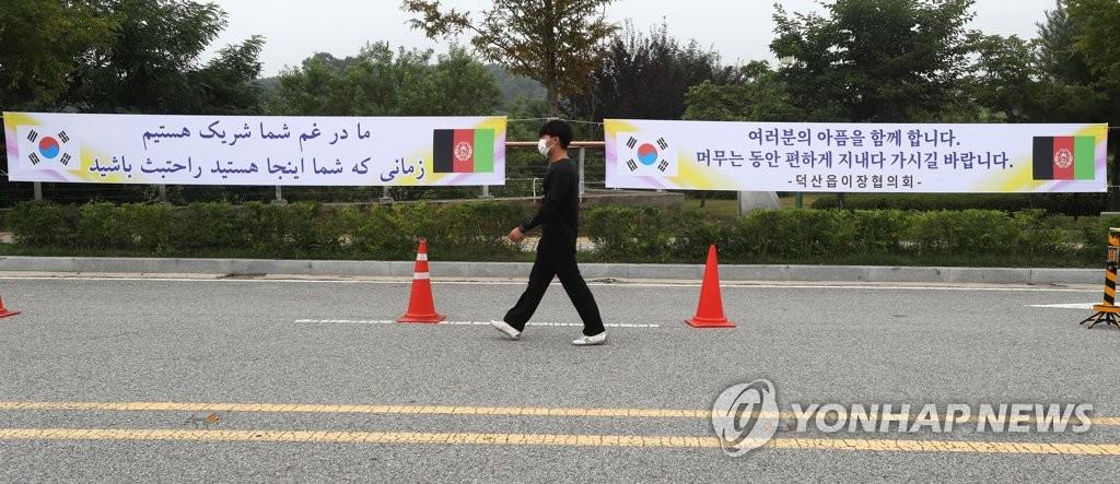 8月27日,在位於忠清北道鎮川的國家公務員人才開發院前路邊懸挂著歡迎阿富汗人的橫幅。曾協助南韓政府活動的阿富汗人及其家屬前一日乘坐韓軍運輸機抵達南韓,他們將在此地接受為期6周的定居培訓。 韓聯社