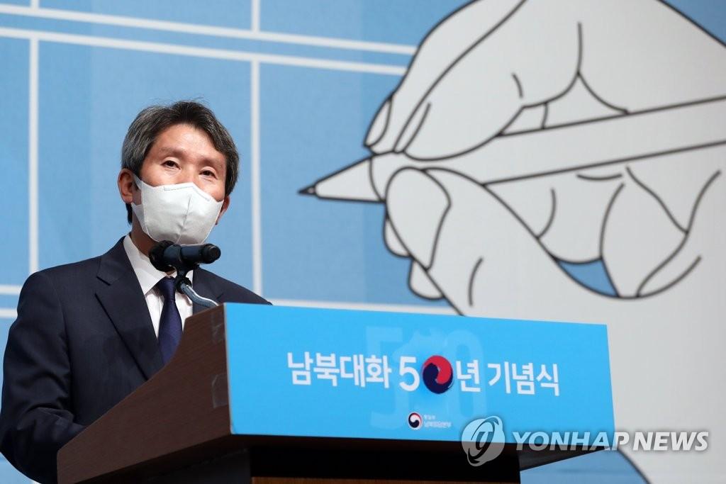 韓統一部長出席韓朝對話50週年紀念式吁重啟對話