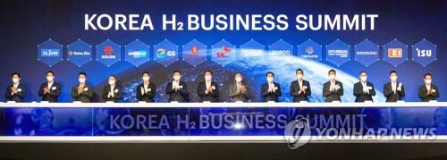 詳訊:南韓氫能商業峰會正式成立