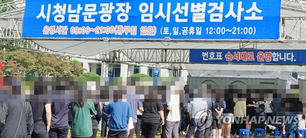 資料圖片:9月9日,在設于大田市廳南門廣場的核酸檢測點,市民排隊等待採樣。 韓聯社