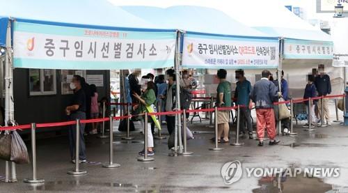 詳訊:南韓新增1720例新冠確診病例 累計290983例