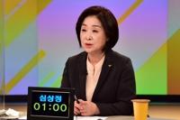 韓正義黨議員沈相奵當選總統候選人