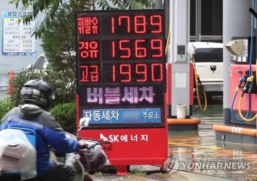 首爾汽油價破9.7元一升 下調燃油稅呼聲高漲
