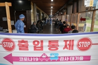 詳訊:南韓新增1594例新冠確診病例 累計331519例