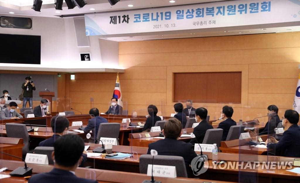 詳訊:南韓爭取月底出臺防疫轉型路線圖