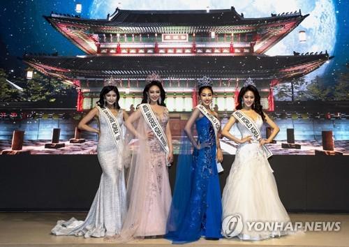 2021南韓世界小姐和環球小姐