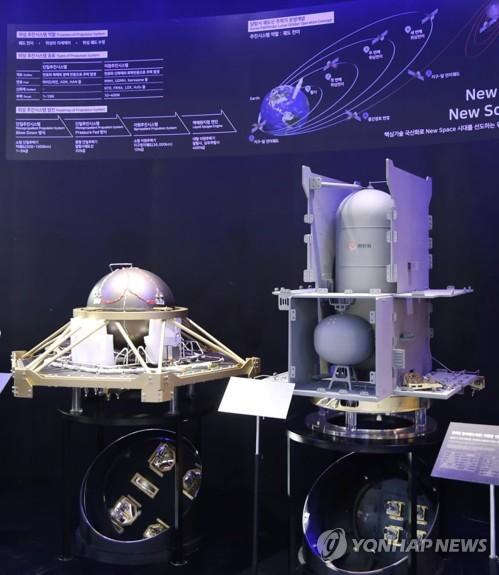 韓華衛星助推器