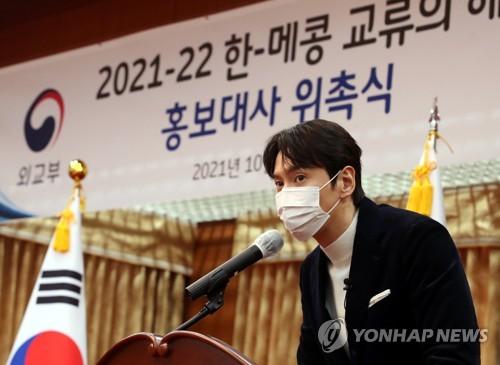 李光洙出任韓湄公交流年宣傳大使