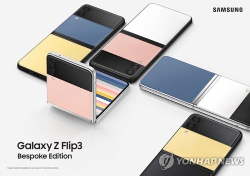 Galaxy Z Flip3定製版