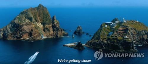 獨島宣傳曲《ISLAND》MV