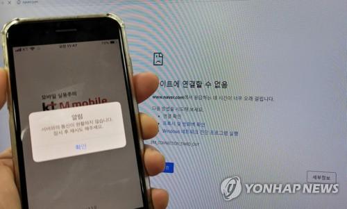 詳訊:南韓電信發生設置錯誤致網路癱瘓