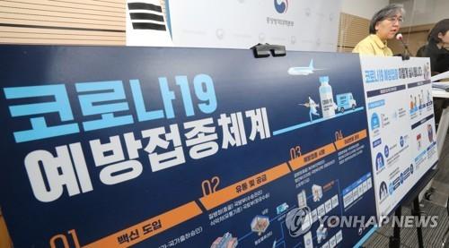 韓政府公佈新冠疫苗接種計劃